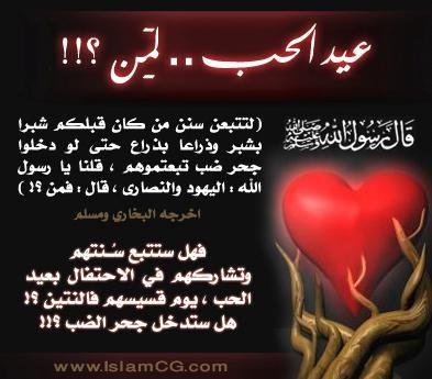 """القصة الحقيقة لعيد الحب ....... """" day valentine 29"""