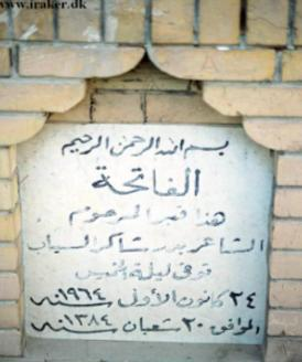 الشاعر العراقى بدر شاكر السياب