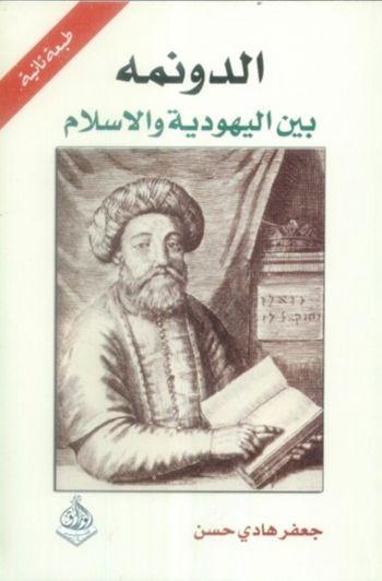 للاستاذ العلامة الدكتور جعفر هادي حسن